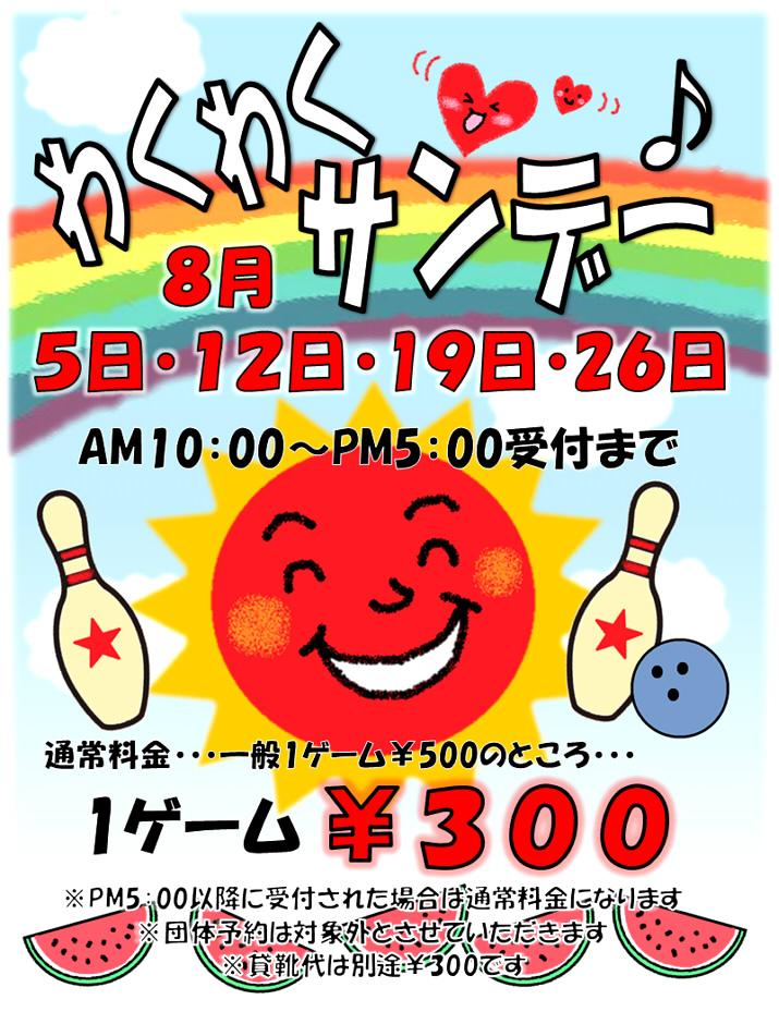 ボウル北見 わくわくサンデー 8月の5日12日19日26日は10:00から17:00受付まで、1ゲーム¥300!