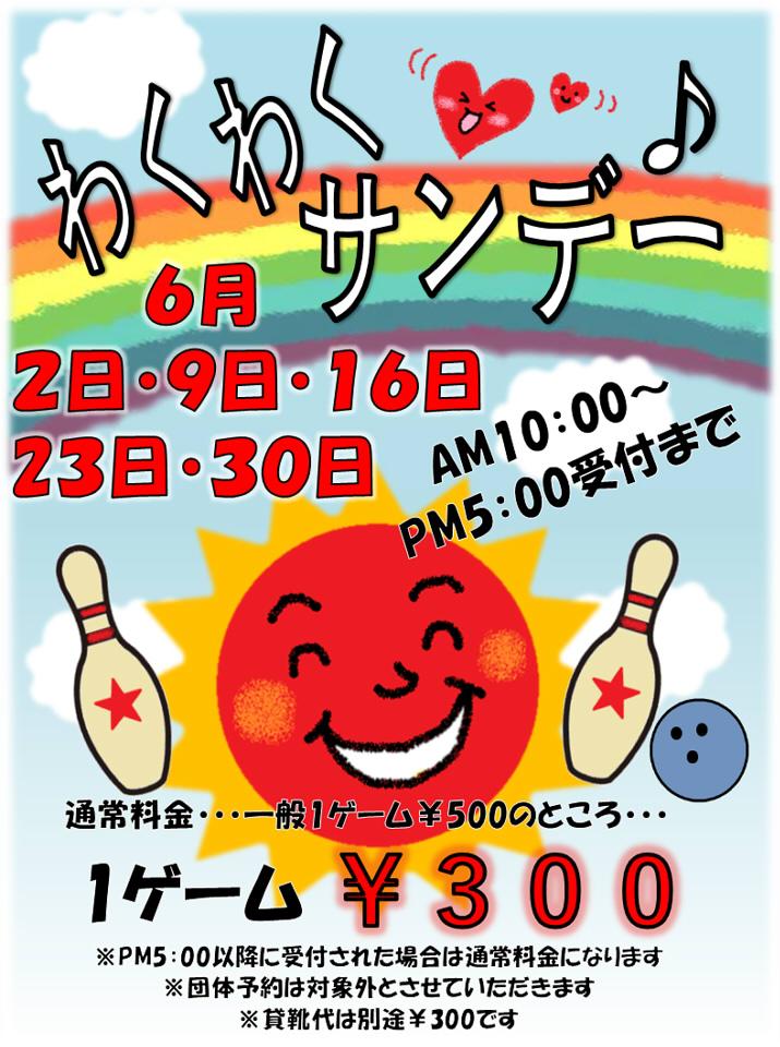 ボウル北見 6月2・9・16・23・30日はわくわくサンデー開催!PM5:00受付分まで1ゲーム¥300です!