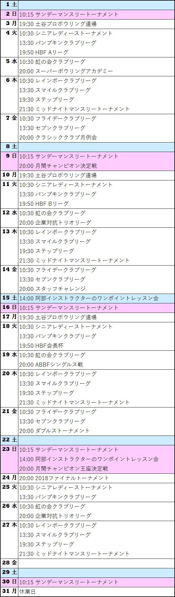 schedule_201812